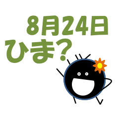 ひま?<8月-日別>ウニ