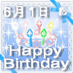 動く!お誕生日☆6月1日ー15日☆お祝い☆