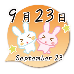 9月23日記念日うさぎ