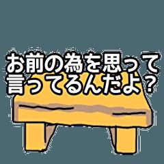 モラハラ寿司