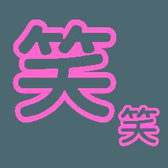 感情 感覚 漢字 デカ文字 気持ち 笑 涙 怒