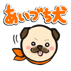 あいづち犬
