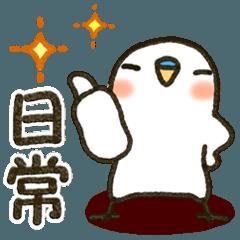 白インコ 【標準語編】