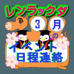 【3月】卒業式・送別会・お花見の日程連絡