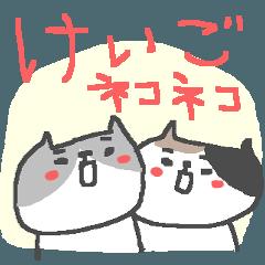 ネコネコ敬語ネコネコ♪<デカ文字>