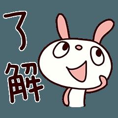 ぱんだうさ(基本セット)