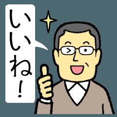 [LINEスタンプ] メガネのおじさん 6