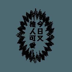 オタクのための偽中国語