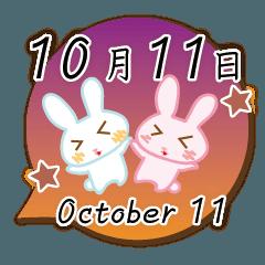 10月11日記念日うさぎ