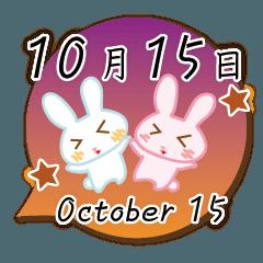 10月15日記念日うさぎ