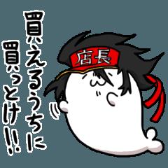 北海の魔獣あざらしさん アニメ店長コラボ