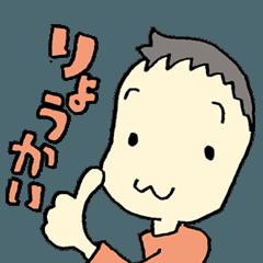 子育て絵日記【兄】わたるのスタンプ