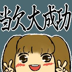 鬼勤のんちゃん・夜のお仕事編