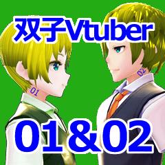 双子Vtuberの01と02スタンプ