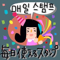 毎日使える韓国語(お友達編)