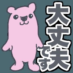ヒグマル 敬語バージョン改訂版