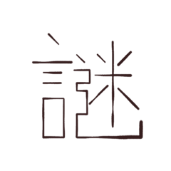 ⬛️謎のカクカク文字⬛️ 40個入り!
