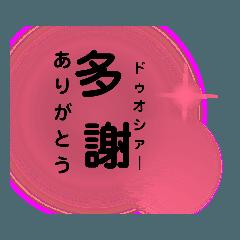 よく使う台湾語 2