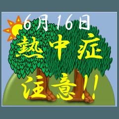 熱中症注意!<6月-日別>木