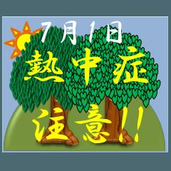 熱中症注意!<7月-日別>木