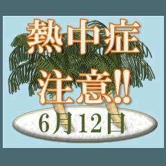 熱中症注意!<6月-日別>木 2