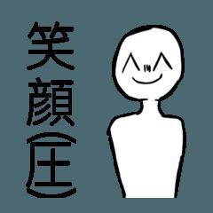 [LINEスタンプ] 笑顔(圧)な人のスタンプ (1)