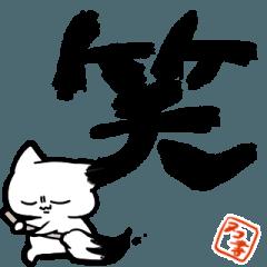 漢字一文字で伝えるネコ