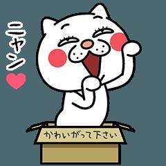 ウザ~~い猫2