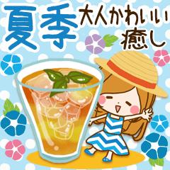 【夏季】大人かわいい癒し