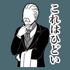 全てを否定する執事4