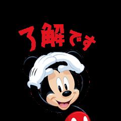 ミッキーマウス(敬語)