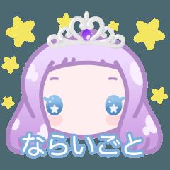 まんまる☆ガール(ラベンダー)