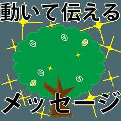 動く!緑の木よく使う日常的なあいさつ言葉