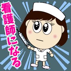 看護師 アカデミ子ちゃん