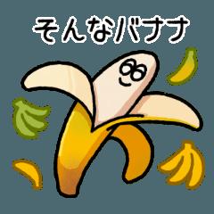 coogeeのバナナスタンプ