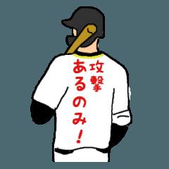 大阪大好き応援団 2