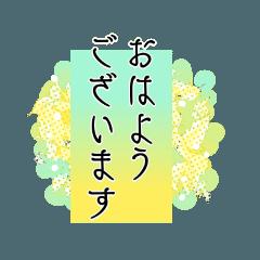 【でか文字】カラフル敬語