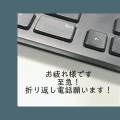 営業マン向け 社内伝言メモ