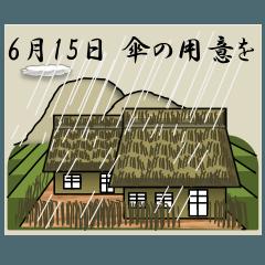 傘の用意を<6月>農村