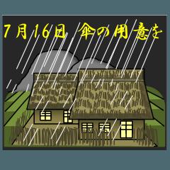 傘の用意を<7月>農村