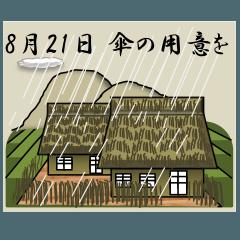 傘の用意を<8月>農村
