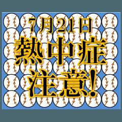 熱中症注意! 7月/野球ボール