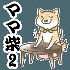 柴犬スタンプ16~ママ柴~