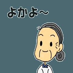 博多弁おばあちゃん