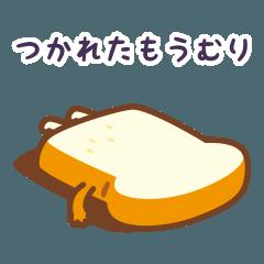 歩けるパン