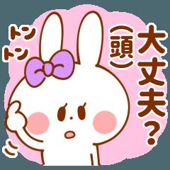 ゲスうさちゃん【愛する彼氏&旦那へ】毒舌