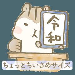 シマリス(の、リスたむ) 〜新元号・令和〜