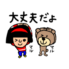 ハルちゃん!毎日使える☆日常編。