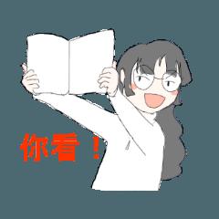 中国人彼女との日常 中国語スタンプ
