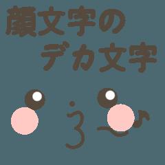 顔文字のデカ文字 2